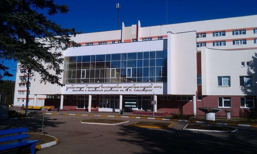 РНПЦ ОМР им. Н.Н. Александрова