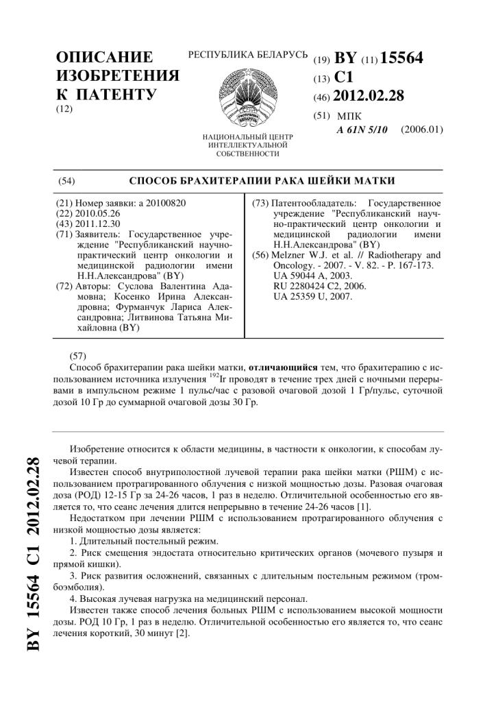 15564-sposob-brahiterapii-raka-shejjki-matki-1-min