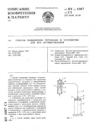 1087-sposob-povysheniya-potencii-i-ustrojjstvo-dlya-ego-osushhestvleniya-1_304x430